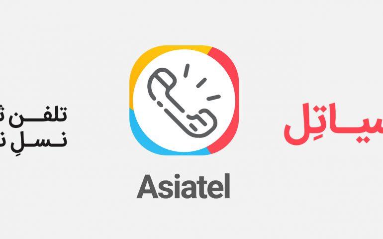 آسیاتل ؛ خدمتی جدید در تلفن ثابت آسیاتک